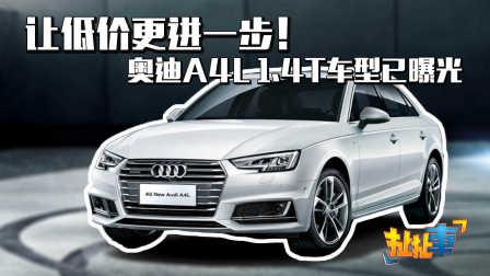 爱极客 大众推新品牌专注廉价车 奥迪A4L 1.4T车型曝光