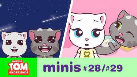 《汤姆猫迷你家族》 第28集 浪漫流星之夜/第29集 让我来帮你