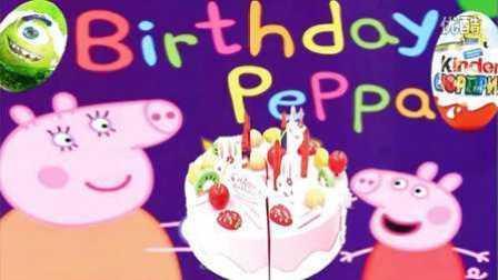 小不点的玩具 2017 粉红猪小妹过生日 小猪佩奇水果蛋糕 414 小猪佩奇的水果蛋糕