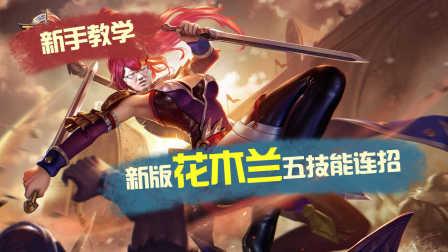 王者荣耀新手教学系列#4:新版花木兰 五技能连招