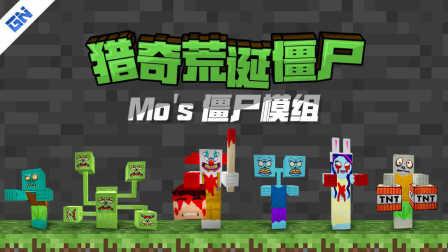 【我的世界&MineCraft】我的模组EP53- 猎奇荒诞丧尸围城 Mo's僵尸模组