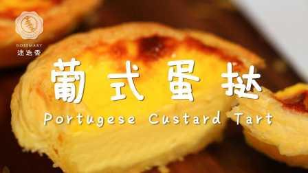 20秒教会你红遍香港茶餐厅的葡式蛋挞!
