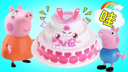 小猪佩奇的妈妈做草莓蛋糕 粉红猪小妹过家家