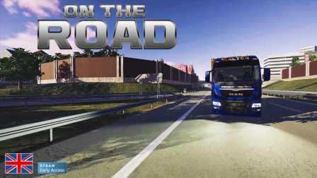 【YouTube】【德国卡车模拟On The Road】在路上 - 抢先体验版官方预告片