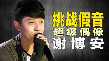 学唱歌时的假声技巧【老师来挑战Ep.4】- 超偶冠军谢博安
