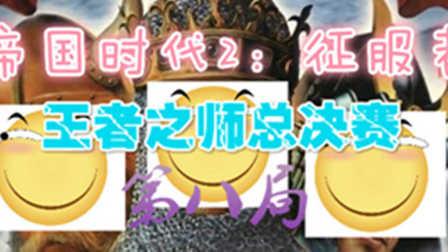 【邪龙神制造】帝国时代2征服者 2016王者之师总决赛 SY_vs_TyRanT 第八局