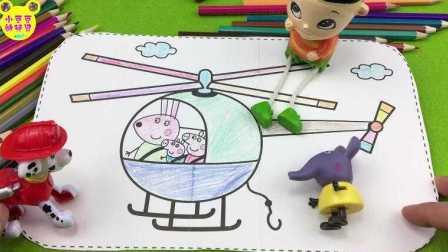 【小猪佩奇佩佩猪玩具】大头儿子 汪汪队立大功玩具 小猪佩奇画画涂颜色玩具