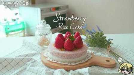 【Amy时尚世界】草莓米饭蛋糕
