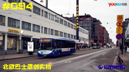 【原创实拍】北欧巴士实拍