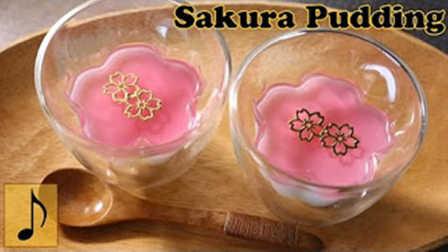 【喵博搬运】【食用系列】超简单的樱花布丁・㉨・