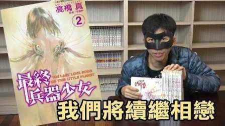 【完结漫画推荐】04最终兵器少女 Saikano 最终兵器彼女