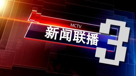 ★我的世界★Minecraft——震惊!三期MC新闻联播!(Noble团队)