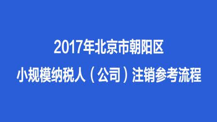 【君分天下】第32期 2017年北京市朝阳区小规模纳税人(公司)注销参考流程