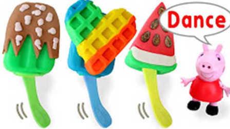 小不点的玩具 2017 粉红猪小妹冰激凌甜筒 小猪佩奇爱吃雪糕 430 粉红猪小妹冰激凌甜筒