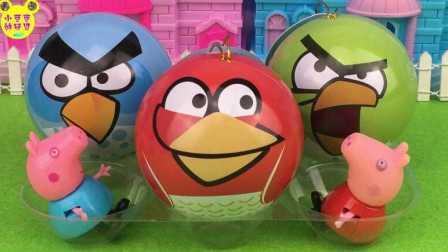 【小猪佩奇佩佩猪玩具】小猪佩奇拆奇趣蛋 愤怒的小鸟玩具蛋