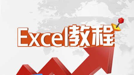 excel表格制作视频教学 excel常用表格制作视频 Excel小白脱白系列课程第2课怎么画表格