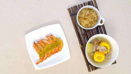 菲尝菜谱:三合一(排骨玉米汤、葡萄干糙米饭、蒜蓉基围虾)