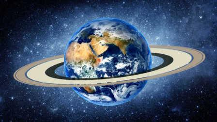 如果地球也有光环会怎样?