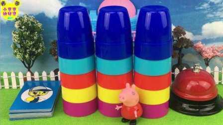 【小猪佩奇佩佩猪玩具】粉红猪小妹 小猪佩奇 速叠杯 亲子游戏