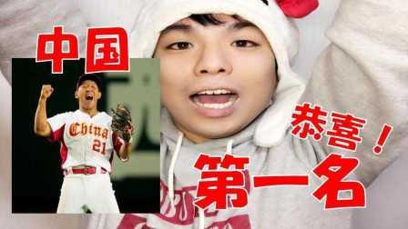 恭喜!中国棒球队拿到了第一名!