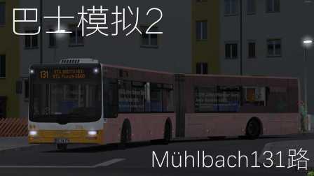 『干部来袭』OMSI2 Mühlbach 131路 MAN_Lions_City_G_MVG 巴士模拟2