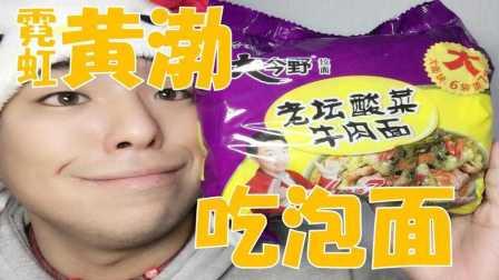 黄渤在优酷土豆开始发美食视频!?