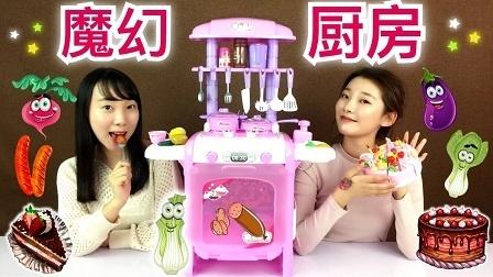 新魔力玩具学校 第一季 过家家魔幻厨房玩具之烤蛋糕香肠