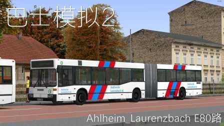 『干部来袭』OMSI2 Ahlheim_Laurenzbach E80路 Mercedes O405GN 巴士模拟2