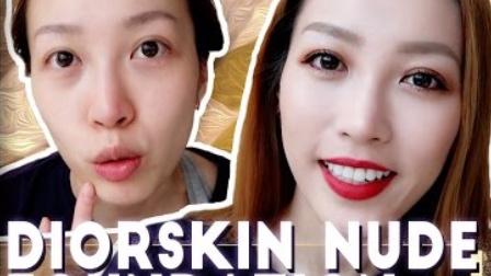 【Oh Emma】DIOR轻透光裸肤底妆实测!First Impression on Diorskin Nude Skin-Glowing Foundation