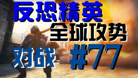 【总管夫人闪现……】CSGO反恐精英全球攻势Ep77 by 悬总管