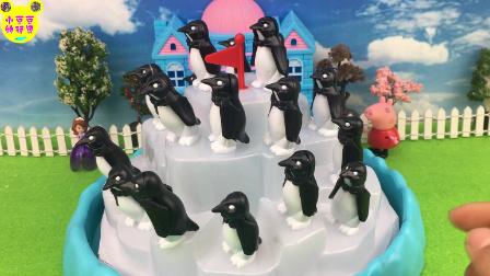 【小猪佩奇佩佩猪玩具】小猪佩奇vs小公主苏菲亚玩转企鹅叠冰山玩具亲子游戏