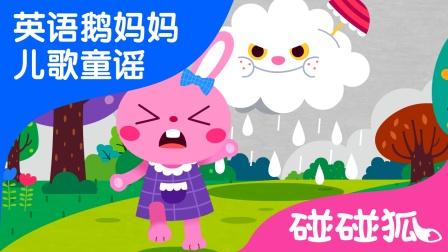 Rain, Rain, Go Away | 英语鹅妈妈儿歌童谣 | 碰碰狐!儿歌童谣