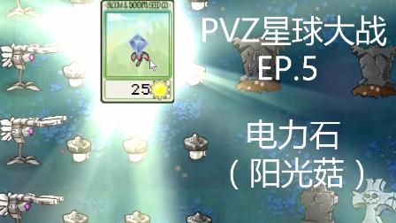 【吴叔解说】电力石(阳光菇):植物大战僵尸 星球大战版EP5.mp4