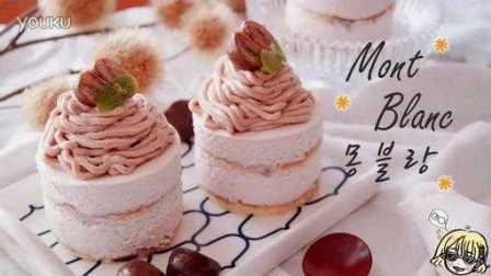 【Amy时尚世界】勃朗峰蛋糕