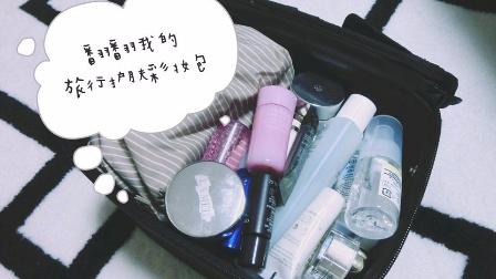 翻翻我的旅行护肤彩妆包(想看爱用品的姑娘一定要看)|Ever.mp4