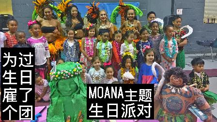 《海洋奇缘》主题生日派对 为给娃办Party雇了个夏威夷舞团 24