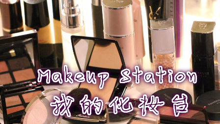 【蕊姐爱用品】蕊姐的化妆台 My Makeup Station