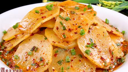 土豆片这样做吃起来特别爽,特别香,容易做