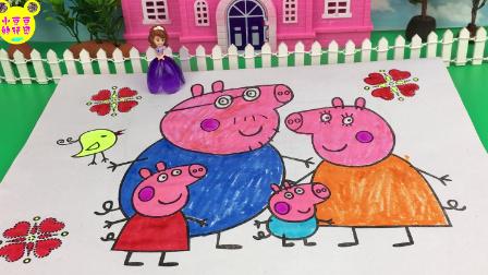 【小猪佩奇佩佩猪玩具】小公主苏菲亚围观小猪佩奇涂颜色水彩画