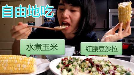 腰豆沙拉+玉米+粥|我们可以自由地吃什么 吃播#107