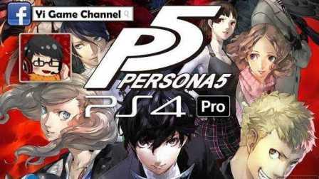 【Yi - PS4 Pro】女神异闻录5 中文版 #1 正宗JRPG - P5 PERSONA5