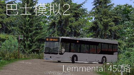 『干部来袭』OMSI2 美好的城际线路 围绕铁路穿行 Lemmental450路 Mercedes Citaro LE 巴士模拟2