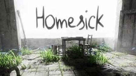 《 思乡症/乡愁 Homesick》