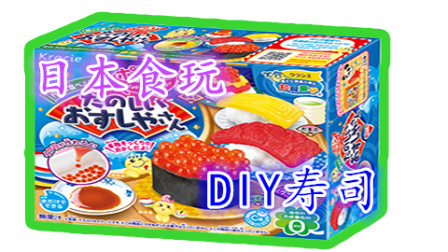 玩之乐亲子互动游戏 最新日本食玩儿童手工DIY寿司