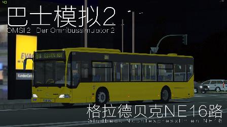 『干部来袭』OMSI2 Gladbeck NE16路 Mercedes Citaro O530 ZF 巴士模拟2