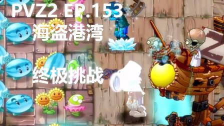 【吴叔解说】海盗港湾 终极挑战:植物大战僵尸2EP.153 IOS版.mp4