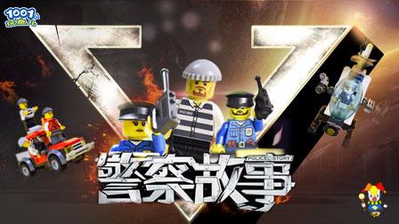 新警察故事6之越狱大盗 13