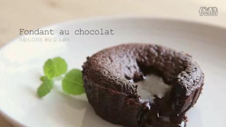 【Amy时尚世界】巧克力熔岩蛋糕.flv