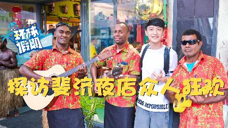 探访斐济夜店众人狂欢 04