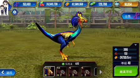 侏罗纪世界游戏第309期:华丽羽暴龙和似鸡龙★恐龙公园